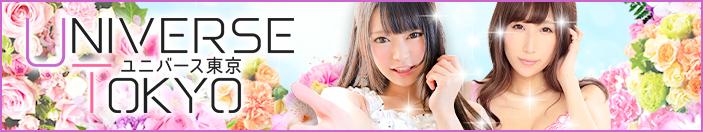 五反田デリヘル ユニバース東京